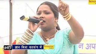 Gyan Bina Satsang Me Gana || ज्ञान बिना सत्संग में गाना || Haryanvi Ragni