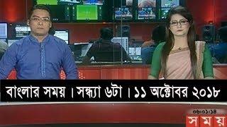 বাংলার সময় | সন্ধ্যা ৬টা | ১১ অক্টোবর ২০১৮  | Somoy tv bulletin 6pm | Latest Bangladesh News