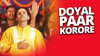 Doyal Paar Korore l Shorif Uddin l Bangla Song l Audio Electronics l 2018