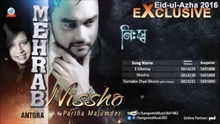 Nishho - MEHRAB ft. Partha Majumder - Audio Album - Sangeeta Eid Exclusive 2016