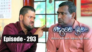 Deweni Inima | Episode 293 21st March  2018