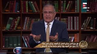 وإن أفتوك - هل يجوز الذبح بسكين الذهب أو الفضة وحكم الذبح بها؟ .. د. سعد الهلالي