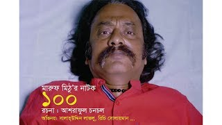 100   Bangla New Natok   Salauddin Lavlu   Richi Solaiman   Eid Natok   2018   Full HD