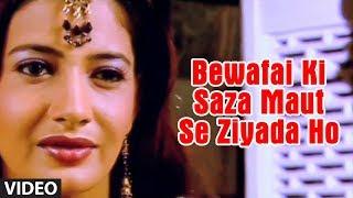 ☞ Bewafai Ki Saza Maut Se Ziyada Ho (Woh Bewafa) - Agam Kumar Nigam Sad Songs