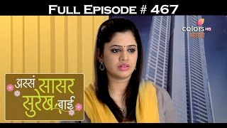Asa Saasar Surekh Bai‬ - 13th January 2017 - असा सासर सुरेख बाई - Full Episode HD