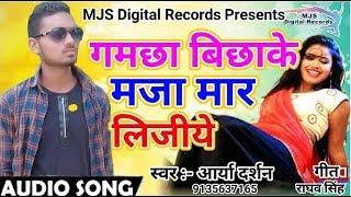गमछा बिछा के मजा मार लिजीये # Aarya Darshan # Bhojpuri Hot Song 2018 Gamcha Bicha Ke Maza Mar lesyea
