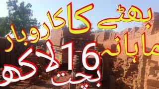Brick kiln business||Bhatta bussiness earn 16 lac montly||بھٹہ لگائیں ماہانہ سولہ لاکھ کمائیں