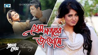 Prem Nogorer Jongshone | Mousumi | Omar Sani | Bangla  Movie Song | FULL HD