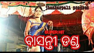 Basanti danda  part-1 HD video jhankarpali program