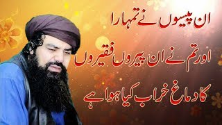 Latest Bayan 2018    Allama Mufti Jamal Ud Din Baghdadi 2018    New Islamic Speech/Bayan 2018