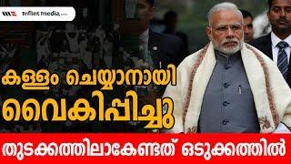 ലോക്പാൽ നിയമനം വൈകിപ്പിച്ചതിന് പിന്നിൽ  | Lokpal BJP