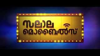 Salala Mobiles - Malayalam Movie - 1st Official Teaser Trailer - HD