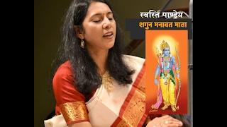 Ram Bhajan USA| Shagun Manawat Mata | Swasti Pandey | राम भजन शगुन मनावत माता