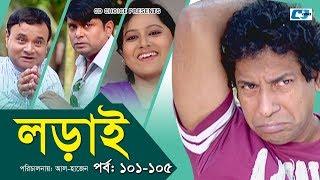 Lorai | Episode 101-105 | Mosharrof Karim | Richi Solaiman | Arfan | Nadia | Bangla Comedy Natok