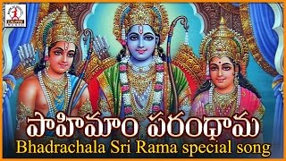 Sri Rama Navami Special Folk Song | Pahimamu Parandhama Telugu devotional Folk Songs |