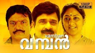 Vamban l Malayalam Full Movies | Family Entertainer Movie | Latest Upload 2017 HD