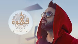 Chawki - QAHWA (Official Music Video 4k) شوقي - قهوة