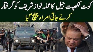 BRAKING NEWS about Nawaz sharif in Jati Umarah