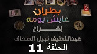 مسلسل بطران عايش يومه الحلقة 11 | رمضان 2018 | #رمضان_ويانا_غير