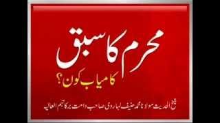 Shaikhul hadis Maulana Muhammed Hanif Luharvi - Muharram Ka Sabaq - Kamyab Kon?