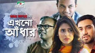 Ekhono Adhar | Bangla Telefilm | Mehjabeen | Jovan | Allen | Fazlur Rahman | Channel i TV