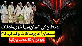 Shaytan on day of judgement islam | Final face off at world EndGames