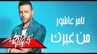 Men Gherak - Full Track - Tamer Ashour من غيرك - تامر عاشور
