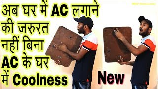 How to make room cool without AC or cooler | बिना ऐसी के घर को कूलिंग कैसे करें