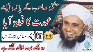 Funny video clip mufti Tariq Masood about jtr media house