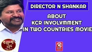 Director N Shankar About KCR Involvmment In Two Countries Movie | Kirrak Show | V6 News