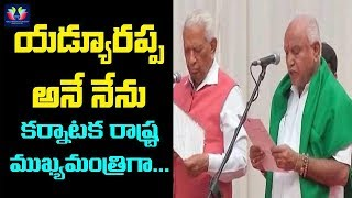 Yeddyurappa Takes Oath As Chief Minister To Karnataka | Karnataka Politics | TFC News