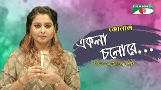 Ekla Cholore | একলা চলোরে | Konal | Music Video | Channel i TV
