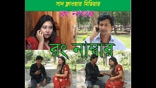 Rong Number (রং নাম্বার)  | Bangla New Short Film 2017 | Directed by Subrota Tarafder