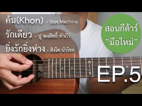 สอนกีต้าร์ มือใหม่ เพลงง่าย คอร์ดง่าย EP.5 รักเดียว ค้น ยิ่งรักยิ่งห่าง