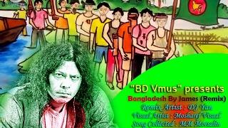 Amar Sonar Bangla By James - DJ Yan Feat. VDJ Mosharef | BD Vmus Released