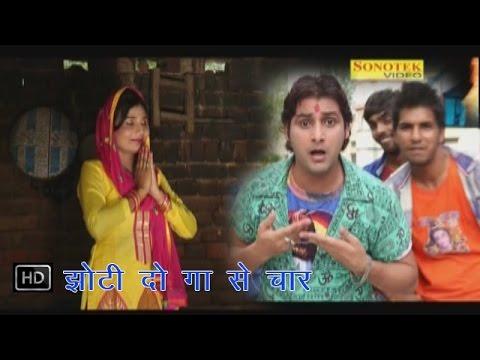 Xxx Mp4 Jhoti Do Ga Se Char झोटी दो गा से चार Vijay Verma Haryanvi Shiv Bhajan 3gp Sex