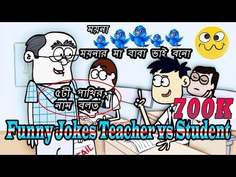 Xxx Mp4 Bangla New Funny Jokes 2017 Student And Teacher Short Comedy Jokes Video Part 1 3gp Sex