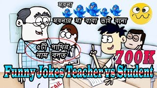 Bangla new Funny Jokes 2017 || Student And Teacher short comedy Jokes Video || Part-1