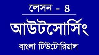 6. How to create  Basic Profile, upwork Bangla Tutorial Lesson 6, Freelancing Bangla