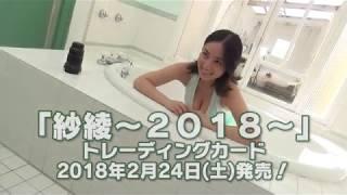 紗綾~2018~トレーディングカード