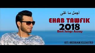Ehab Tawfik Best Songs Away 2018 أجمل ماغنى إيهاب توفيق
