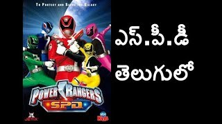 Power Rangers SPD Telugu Dubbed with Link