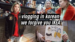 Vlogging in Korean: We Forgive you IKEA, Unboxing P.O Box | DTV #66