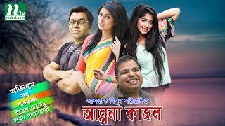 Romantic Bangla Natok