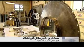 Iran Arkan Welding Industries Science base company شركت دانش بنيان صنايع جوشكاري اركان ايران
