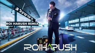 דודו אהרון טרמינל 3 (Roi Harush Remix)