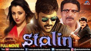 Stalin Full Hindi Dubbed Movie | Chiranjeevi | Trisha | Prakash Raj | Hindi Dubbed Action Movies