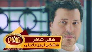 هاني شاكر هشكي لمين يا عيني  Hany Shaker Hashki le meen ya 3eny