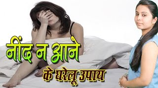Nind Na Aane Ki Samasya नींद न आने के घरेलू उपाय | Problem Of Insomnia | Health Tips In Hindi