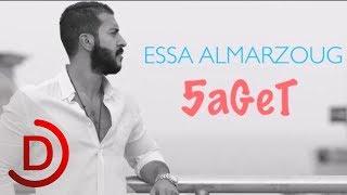 عيسى المرزوق - خقيت / 2015 Essa AlMarzoug - Khaget Khaget